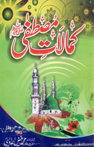 Kamalat e mustafa by faiz ahamd owaisi download pdf book