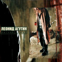 Леонид Агутин, Анжелика Варум - Февраль