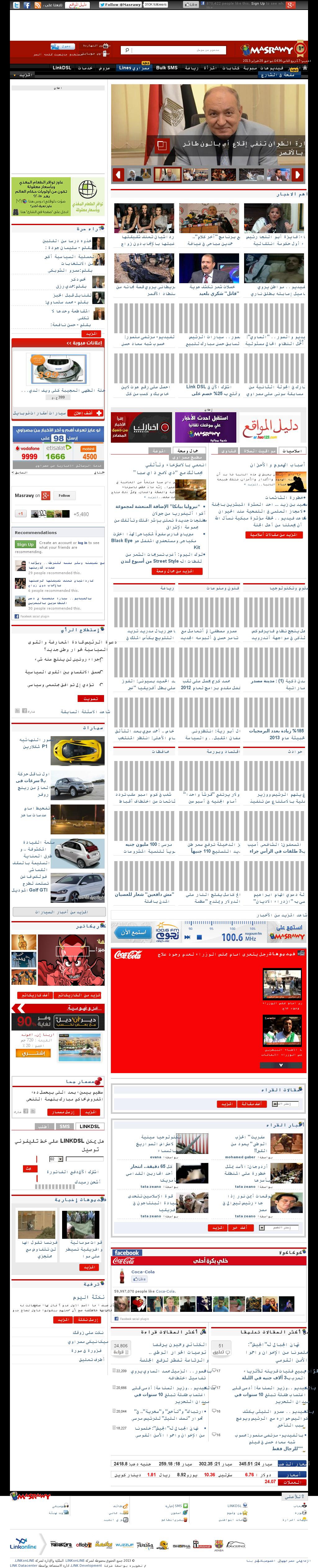 Masrawy at Thursday Feb. 28, 2013, 9:11 p.m. UTC