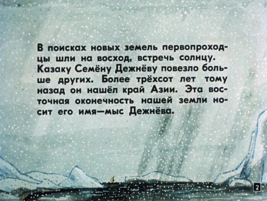 Первопроходцы земель Сибирских